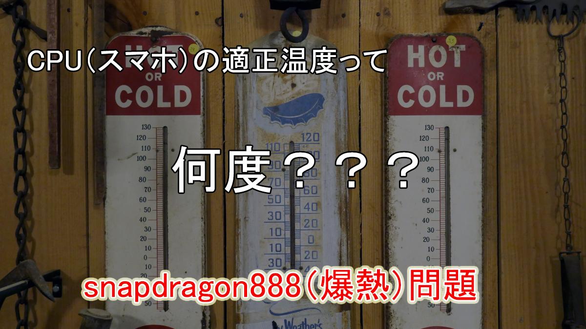 CPU(スマホ)の適正な温度はどれぐらい?(snapdragon888爆熱)