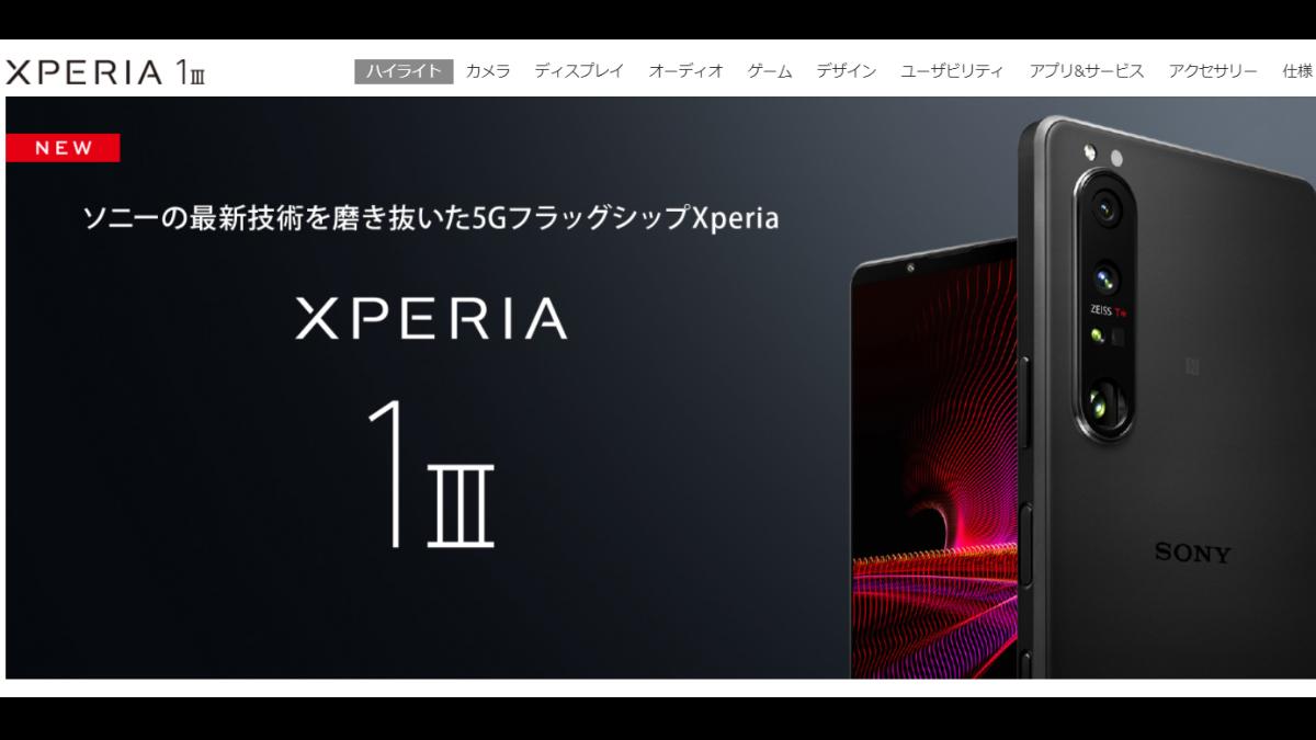 Xperia 1 IIIはソフトバンクが最安