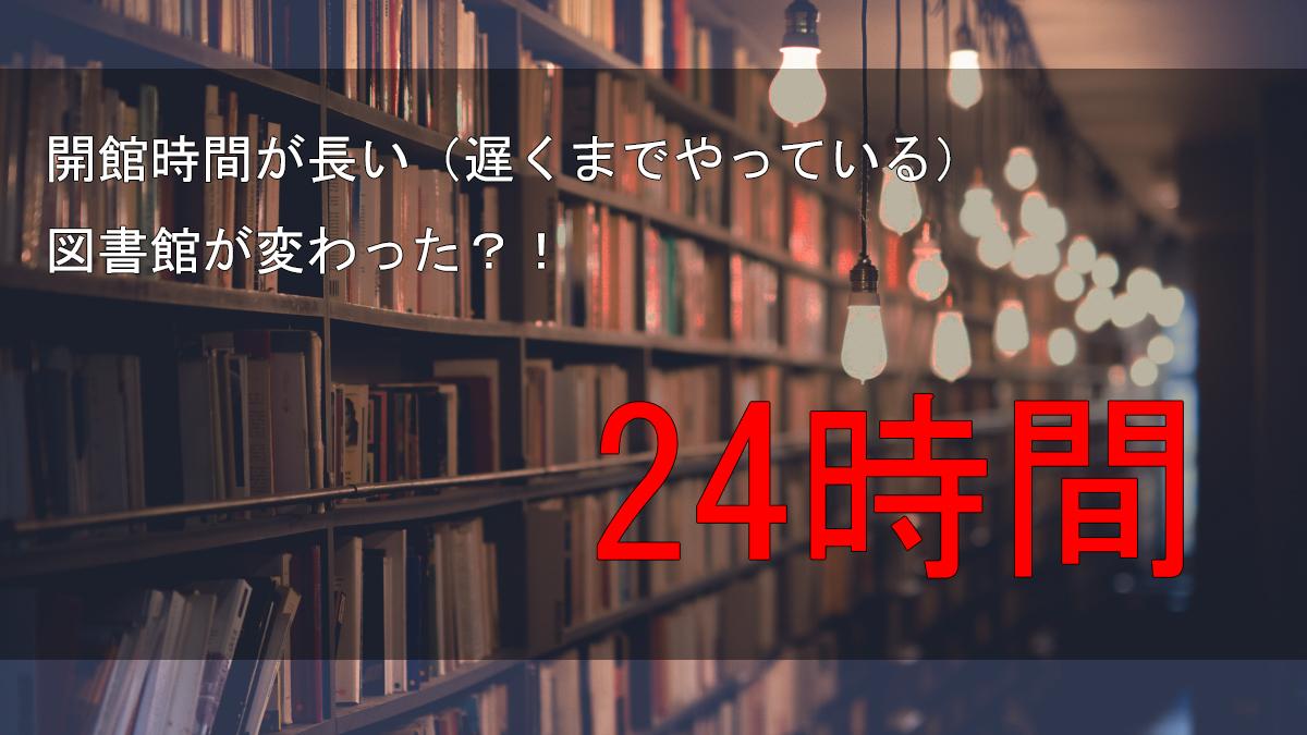 開館時間が長い(遅くまでやっている)図書館