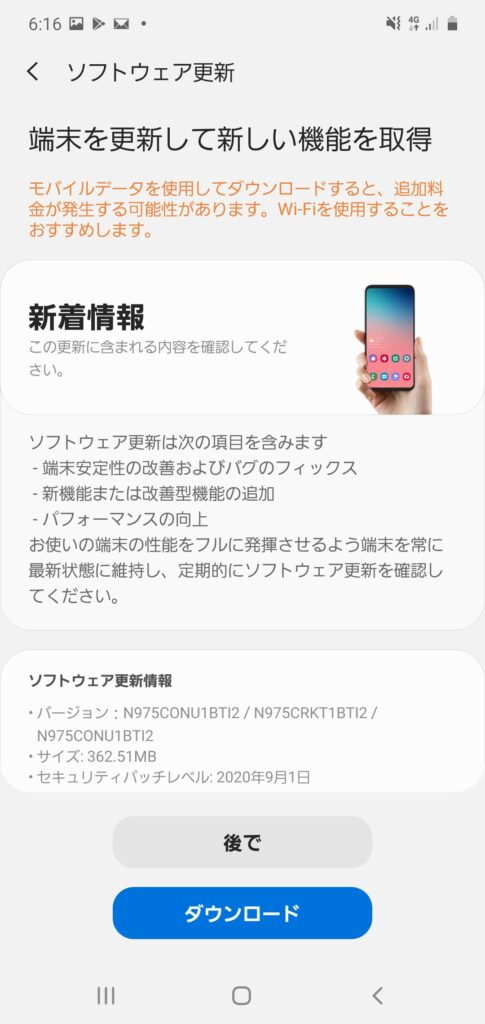 Androidバージョンアップの限界