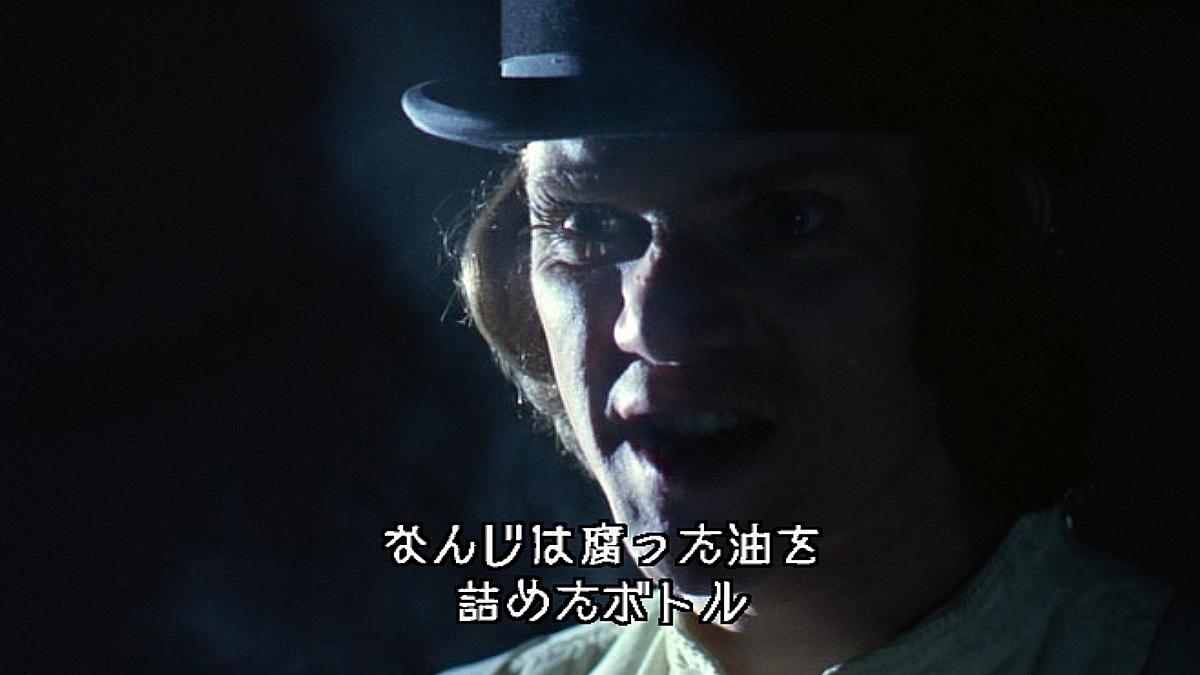 (解説)時計仕掛けのオレンジ(ネタバレ)