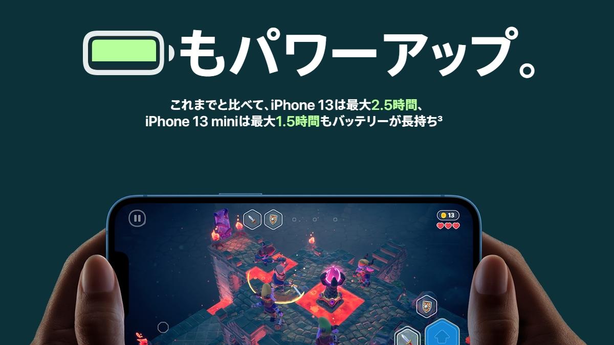 (指紋認証なし)iPhone13発売と12の値下げ(Lightning端子)